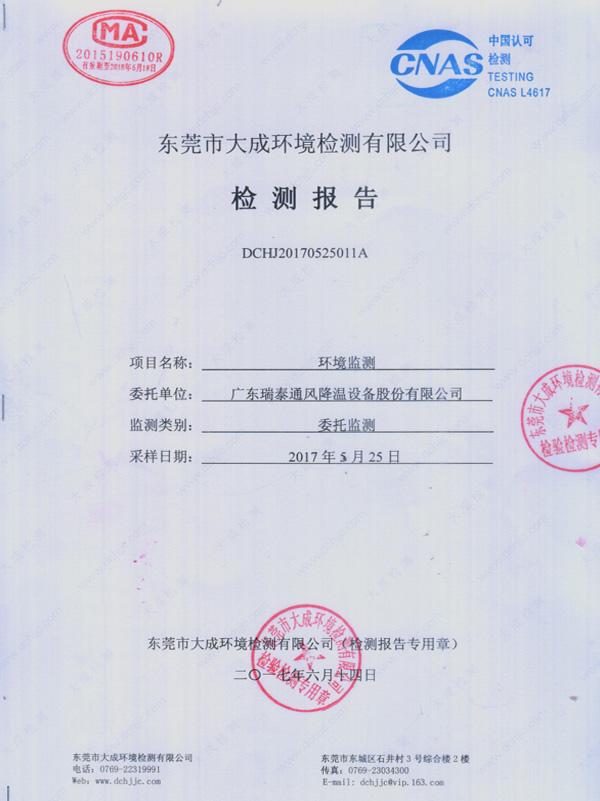 广东瑞泰环境监测报告
